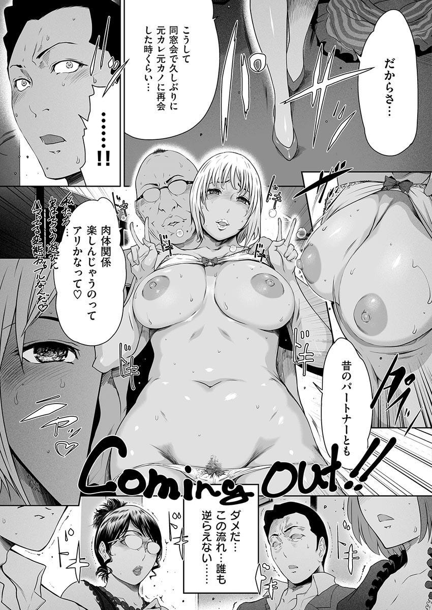 COMIC HANA-MAN 2017-04 [Digital] 48