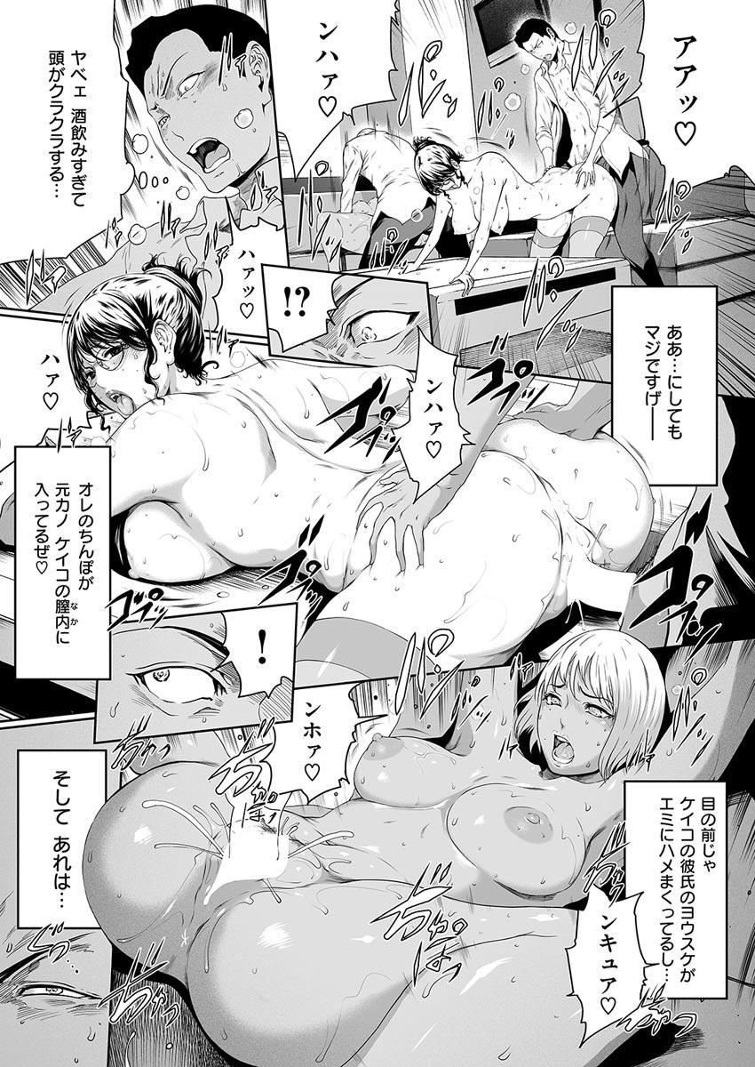 COMIC HANA-MAN 2017-04 [Digital] 51