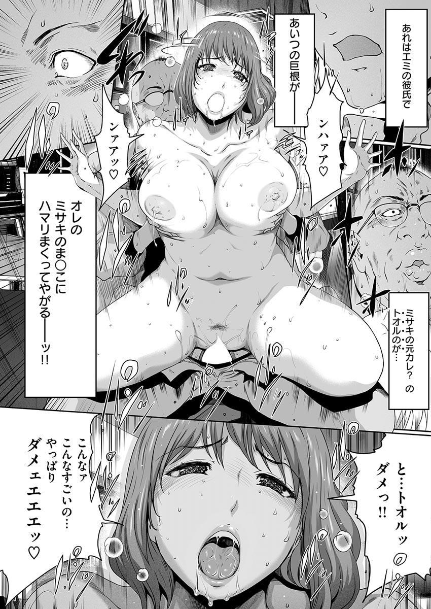 COMIC HANA-MAN 2017-04 [Digital] 52