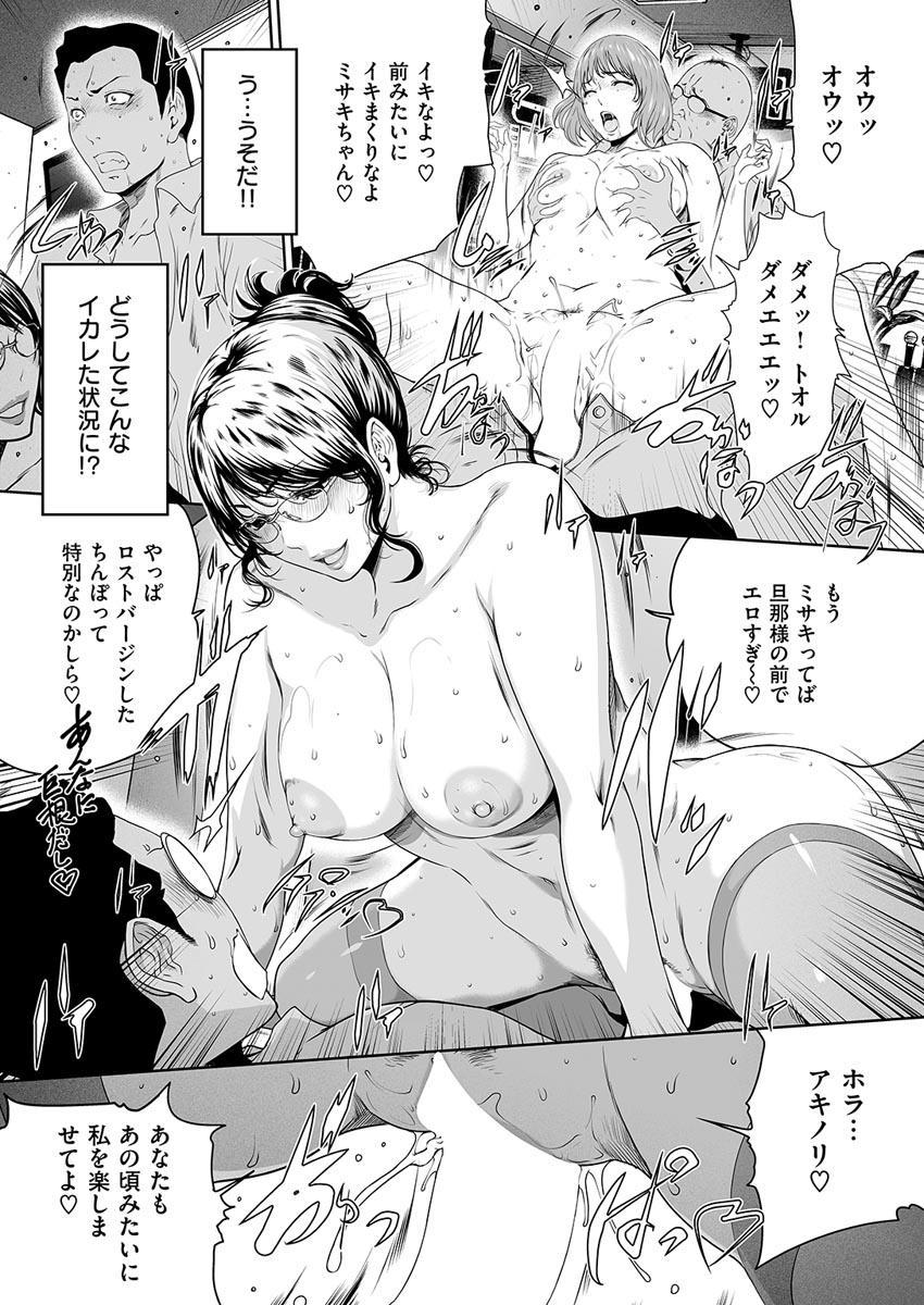 COMIC HANA-MAN 2017-04 [Digital] 53