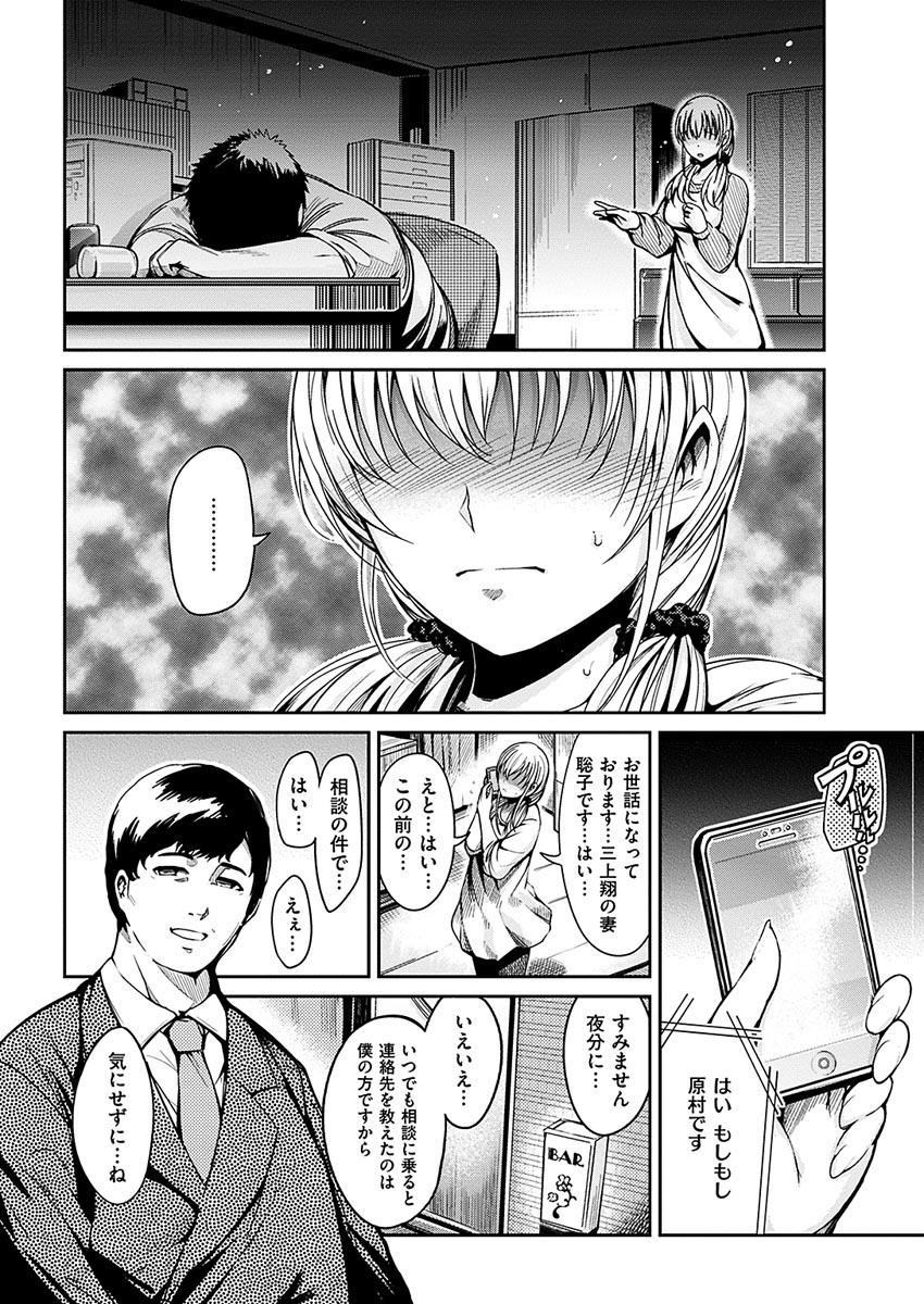 COMIC HANA-MAN 2017-04 [Digital] 63