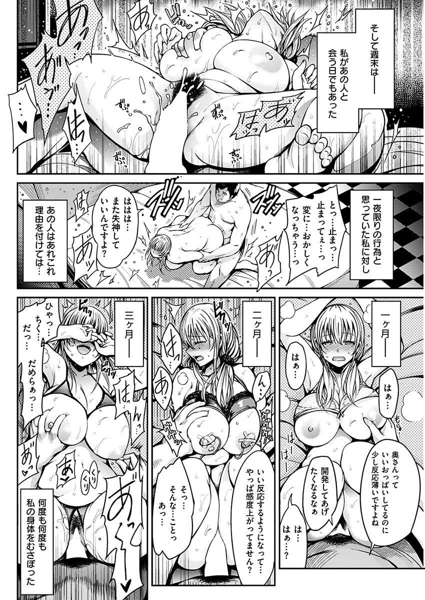 COMIC HANA-MAN 2017-04 [Digital] 73