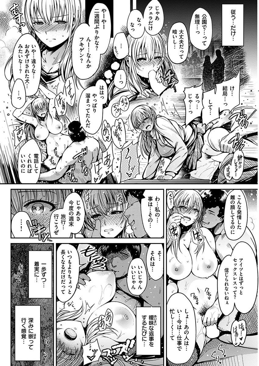 COMIC HANA-MAN 2017-04 [Digital] 75