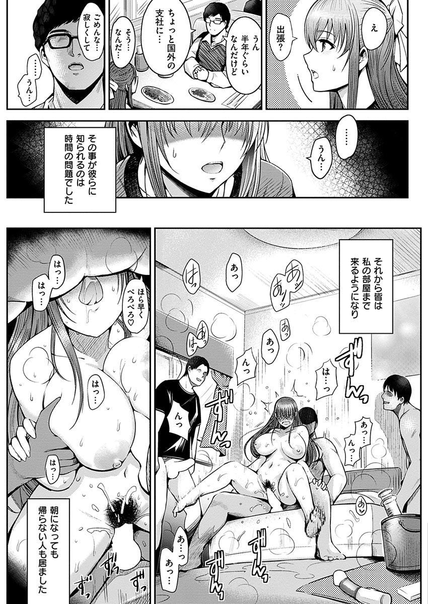 COMIC HANA-MAN 2017-04 [Digital] 96