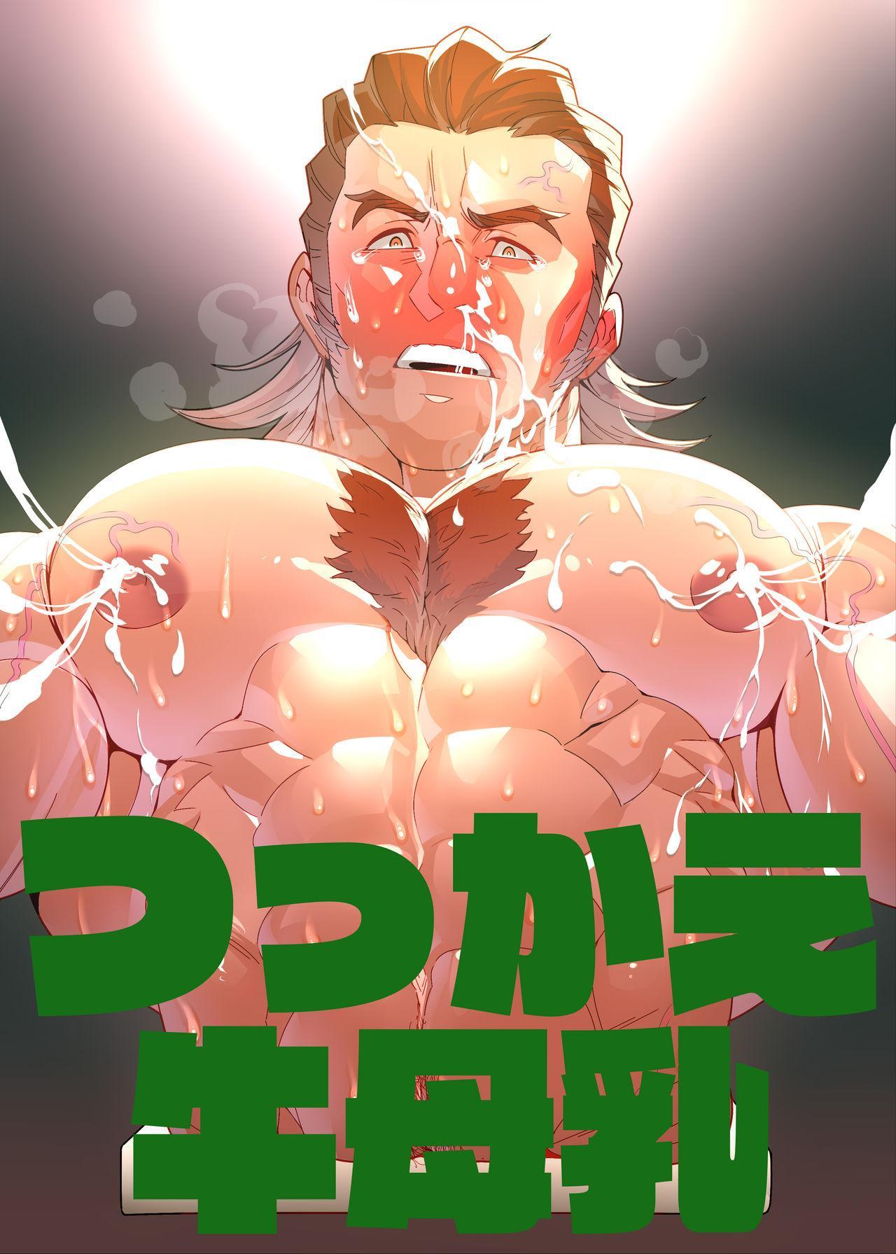 Tsukkae Ushi Bonyuu 0
