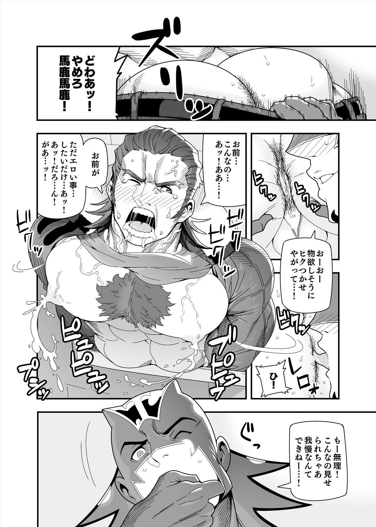Tsukkae Ushi Bonyuu 10
