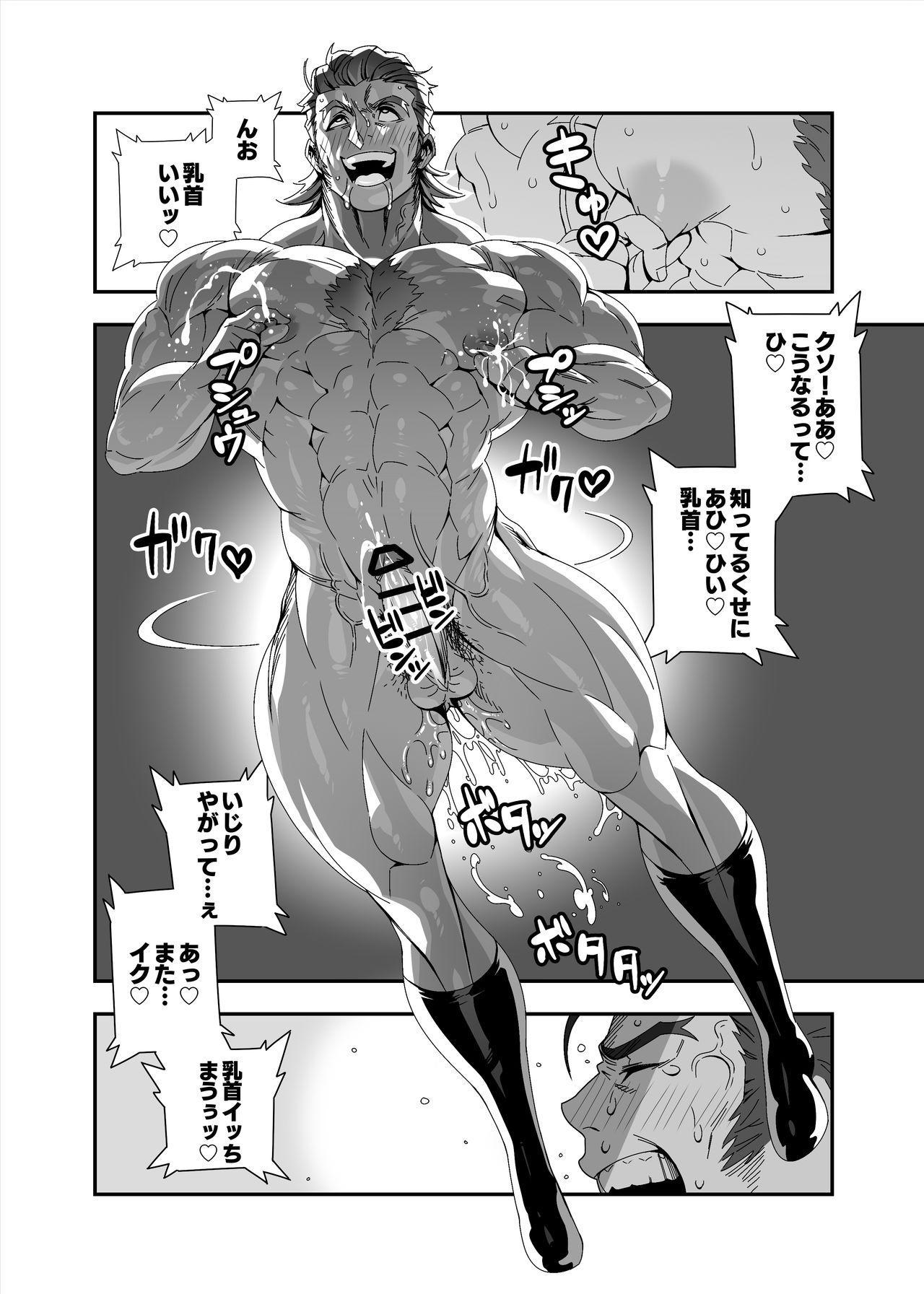 Tsukkae Ushi Bonyuu 14