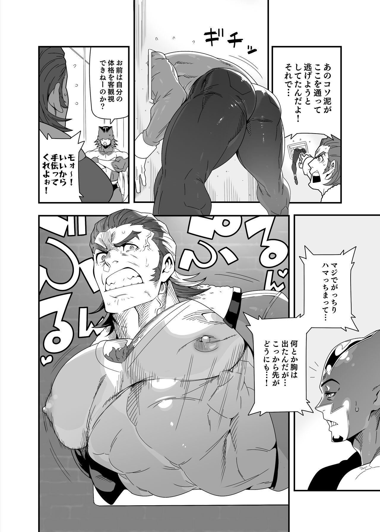 Tsukkae Ushi Bonyuu 4