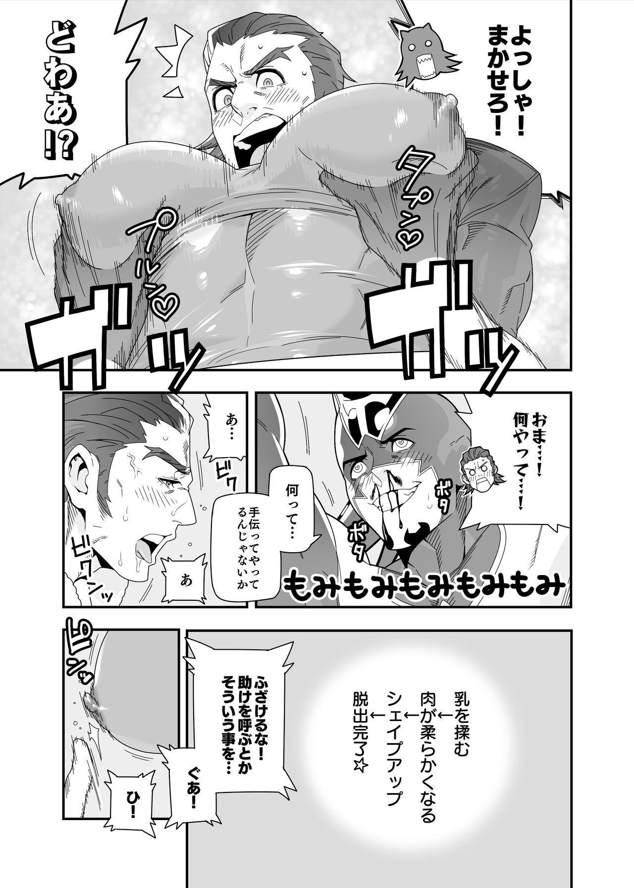 Tsukkae Ushi Bonyuu 5