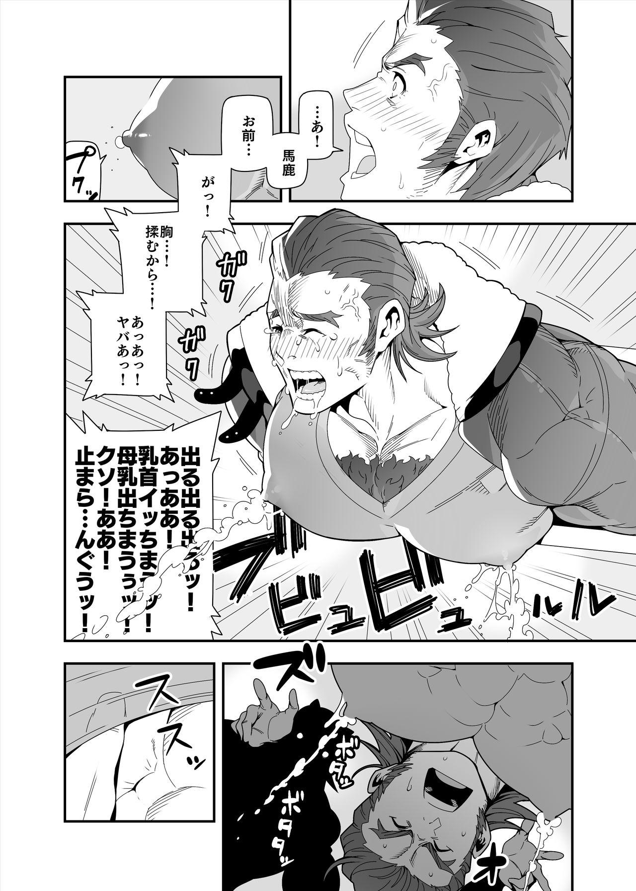 Tsukkae Ushi Bonyuu 6