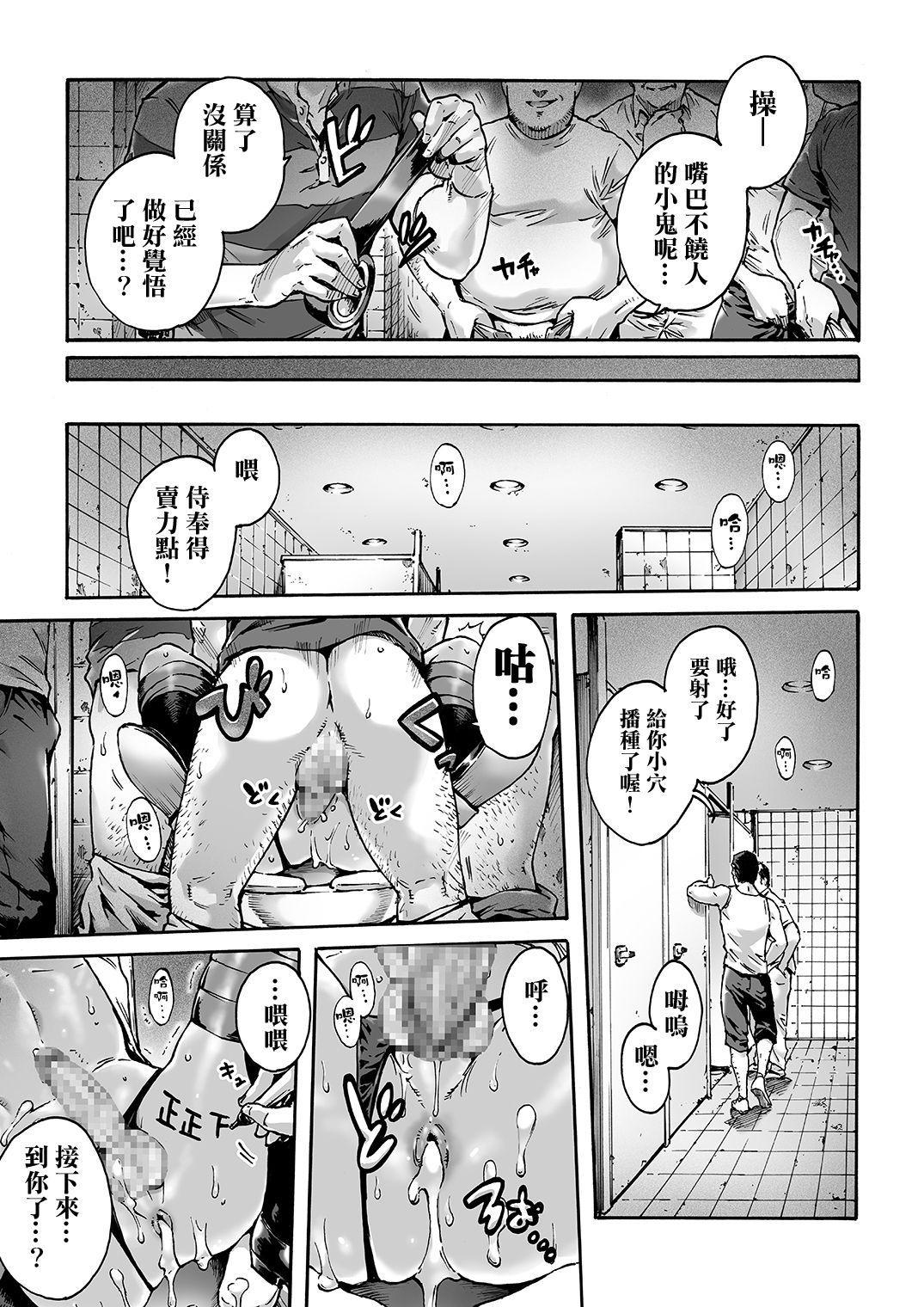 Onoko to. ACT 1 Kuro Gal Onoko 9