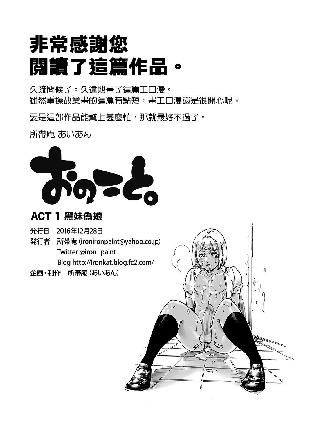 Onoko to. ACT 1 Kuro Gal Onoko 11