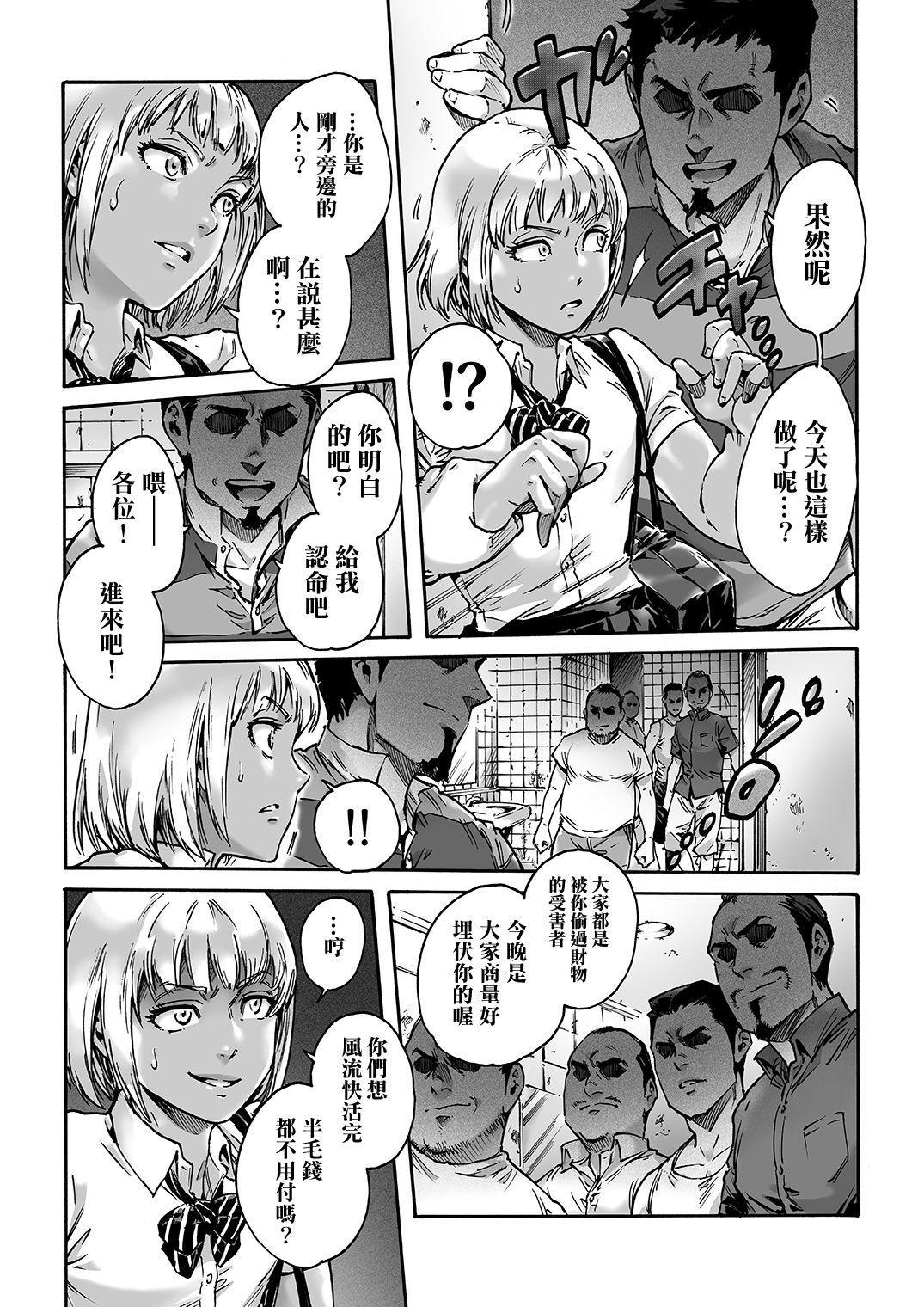 Onoko to. ACT 1 Kuro Gal Onoko 8