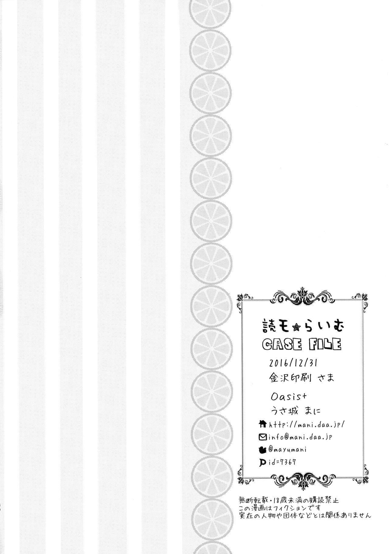 Dokumo Lime CASE FILE 28