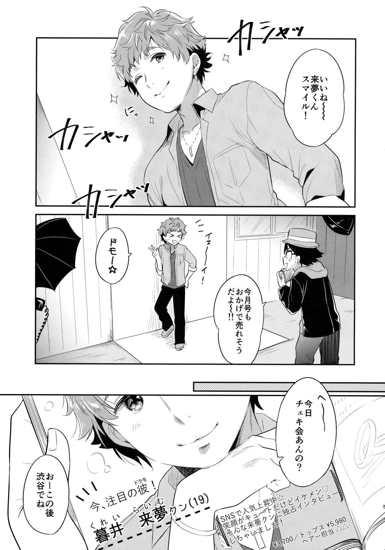 Dokumo Lime CASE FILE 3