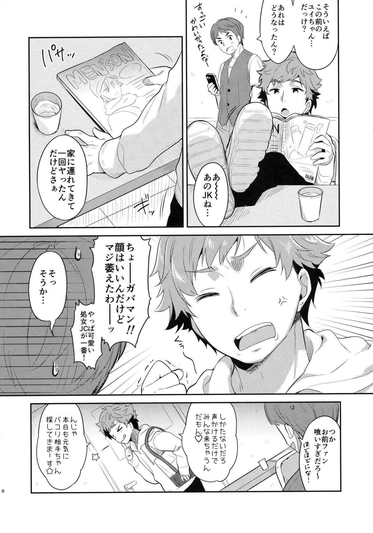 Dokumo Lime CASE FILE 4