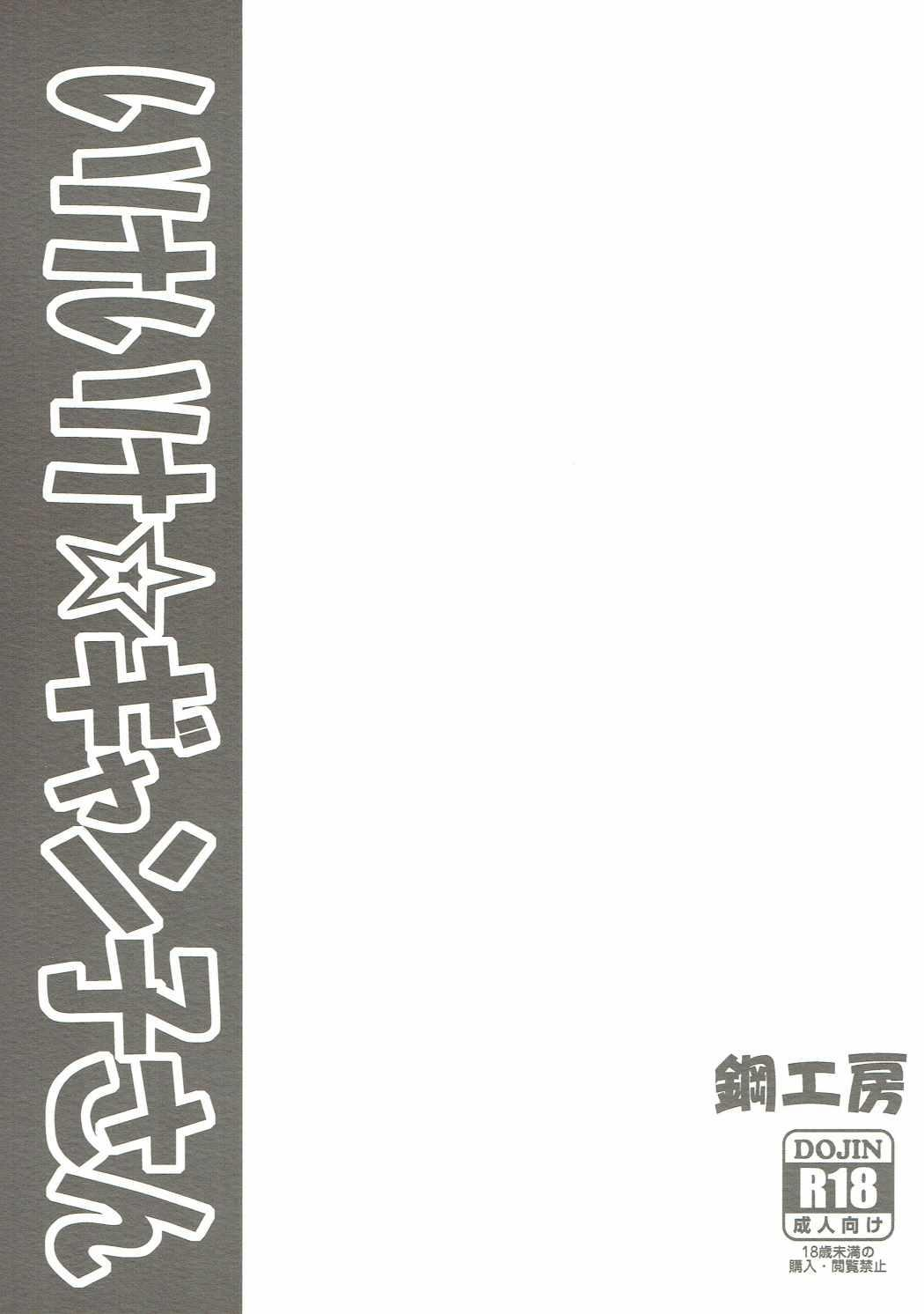 Ike Ike Gyanko-san 17