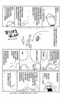 Yumeyume wasururu yume 4