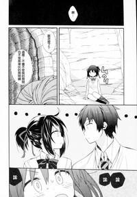 Yumeyume wasururu yume 8