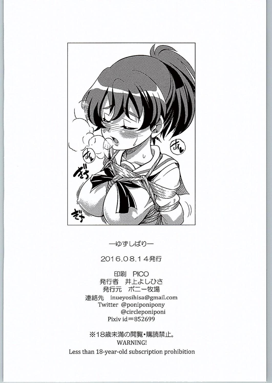 Yuzu Shibari 24
