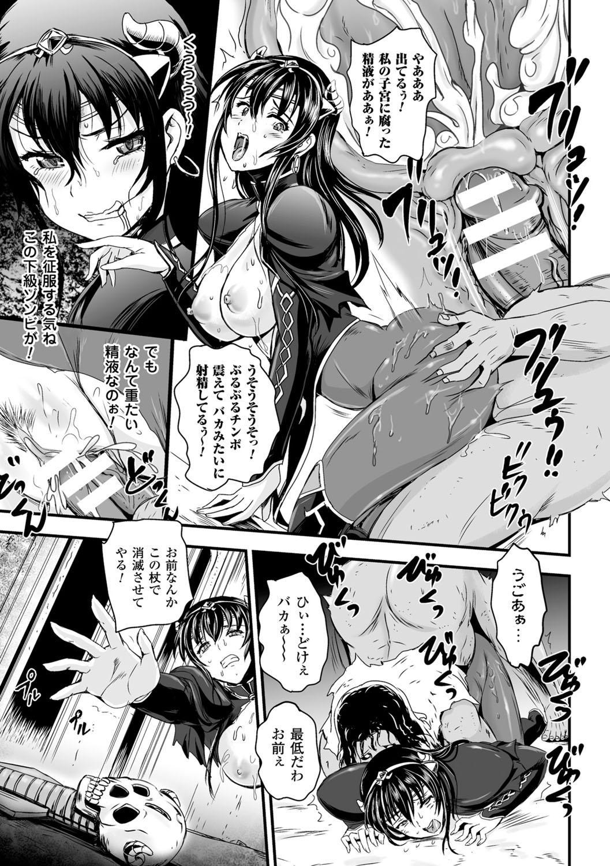 Megami Kansawa 118