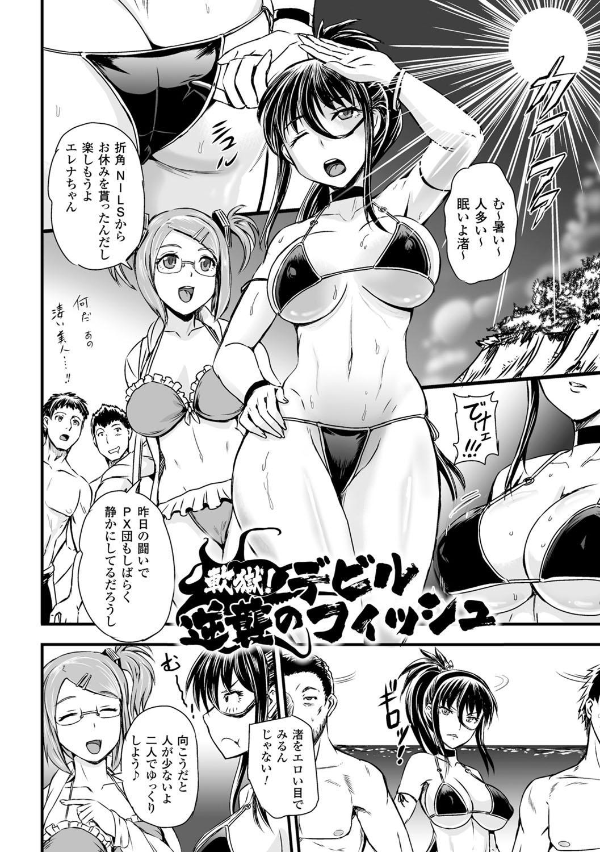 Megami Kansawa 127