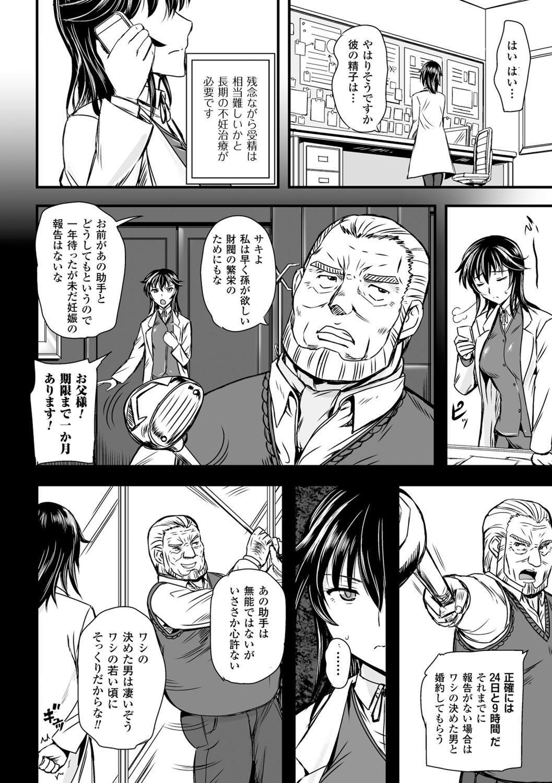 Megami Kansawa 149
