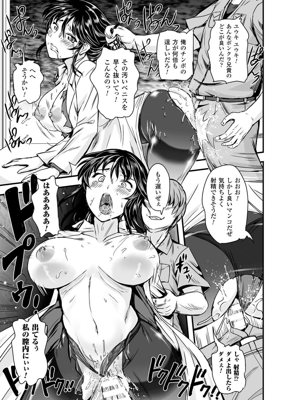Megami Kansawa 154