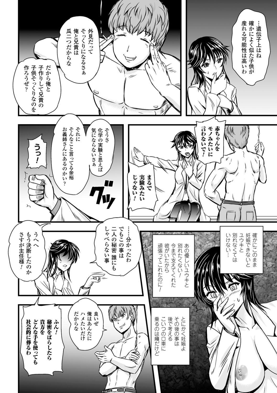 Megami Kansawa 157