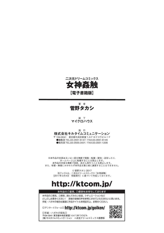 Megami Kansawa 185