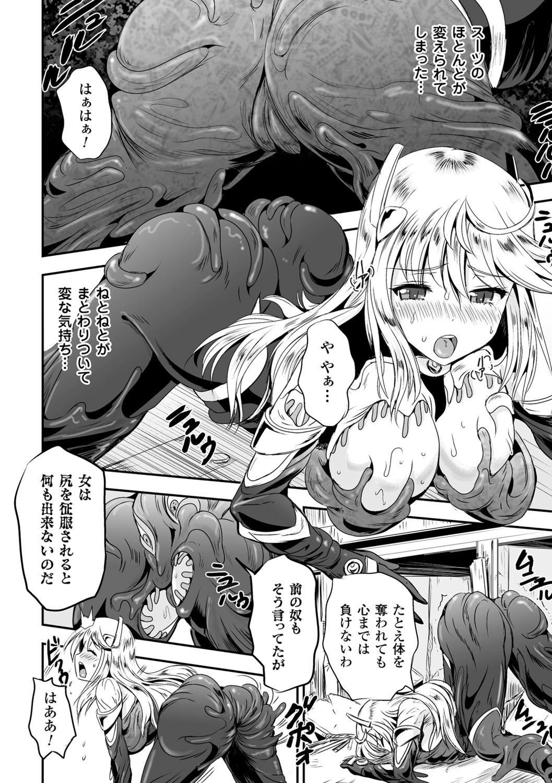 Megami Kansawa 31