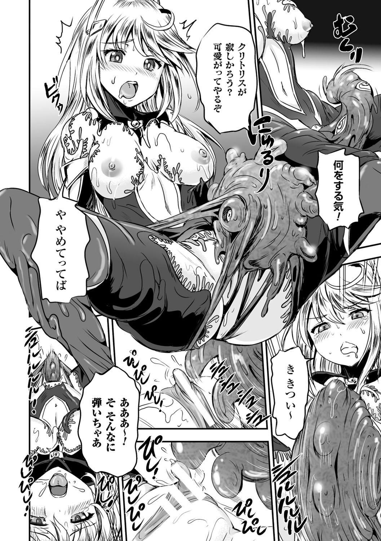 Megami Kansawa 33