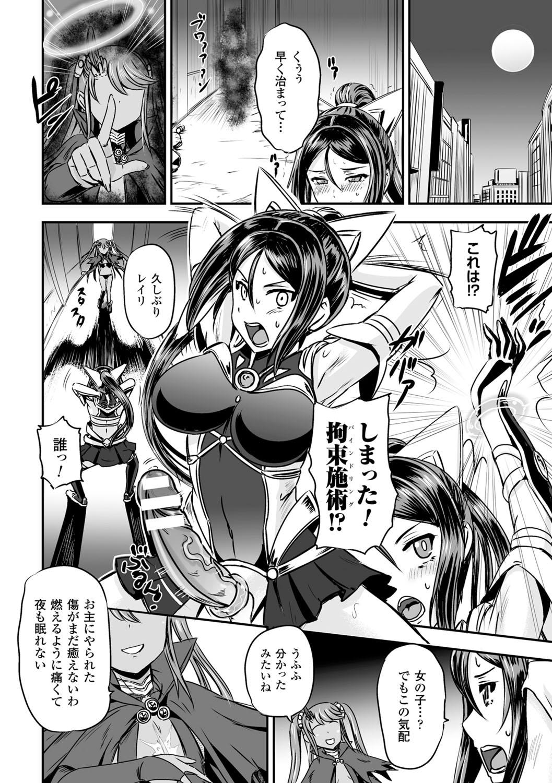 Megami Kansawa 47