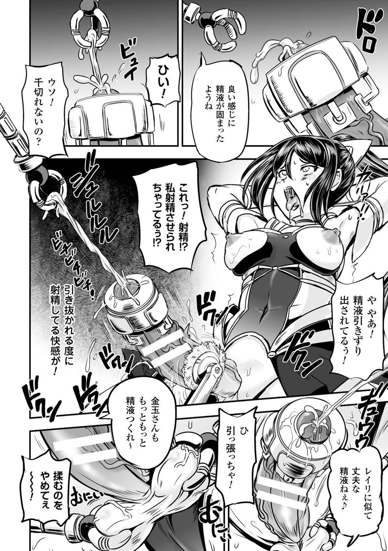 Megami Kansawa 57