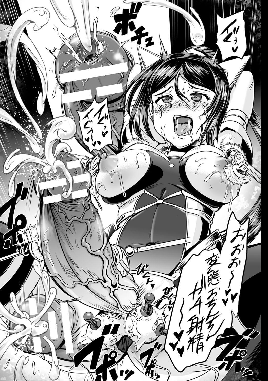 Megami Kansawa 62