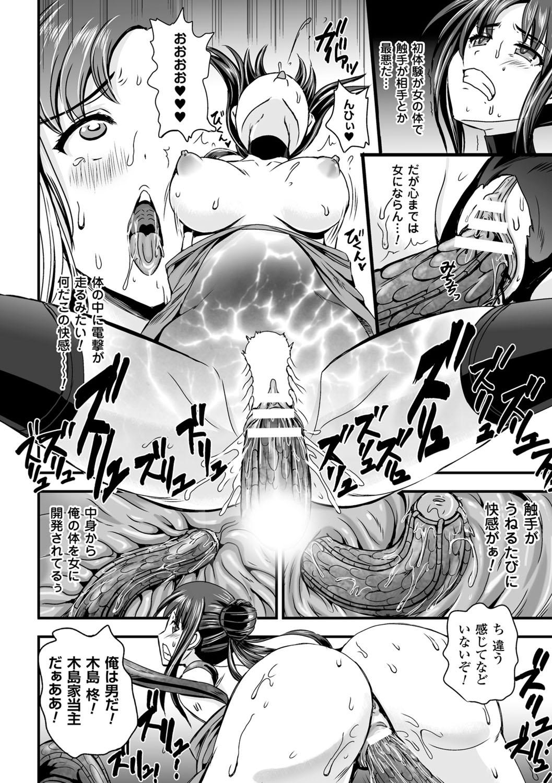 Megami Kansawa 71