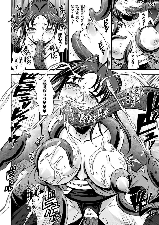 Megami Kansawa 73