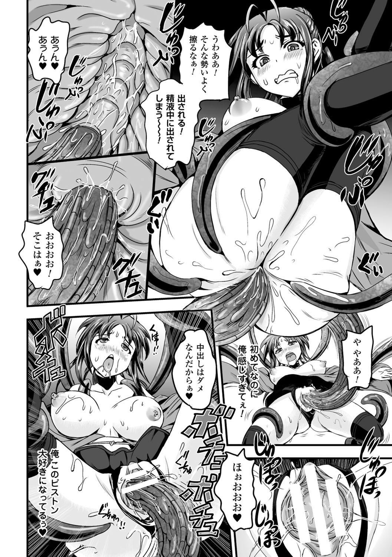 Megami Kansawa 75