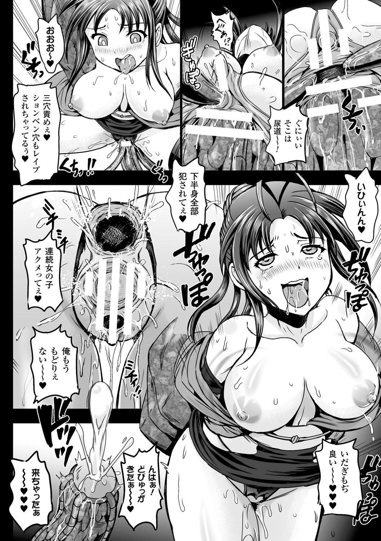 Megami Kansawa 79