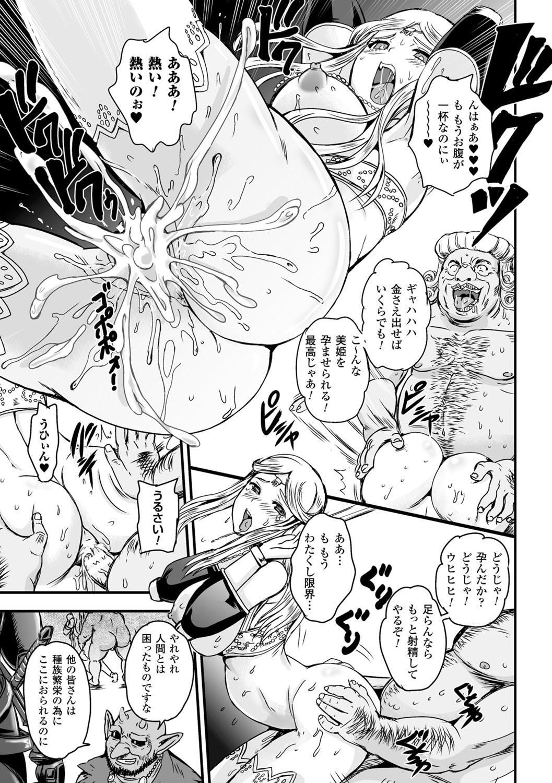 Megami Kansawa 92
