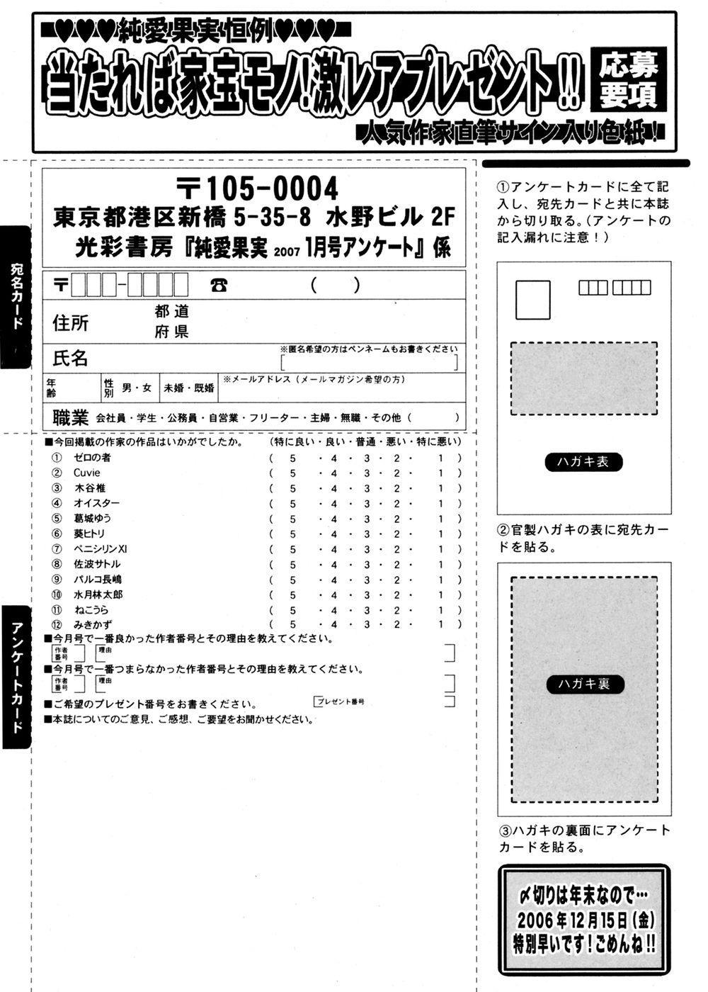 Jun-ai Kajitsu 2007-01 192