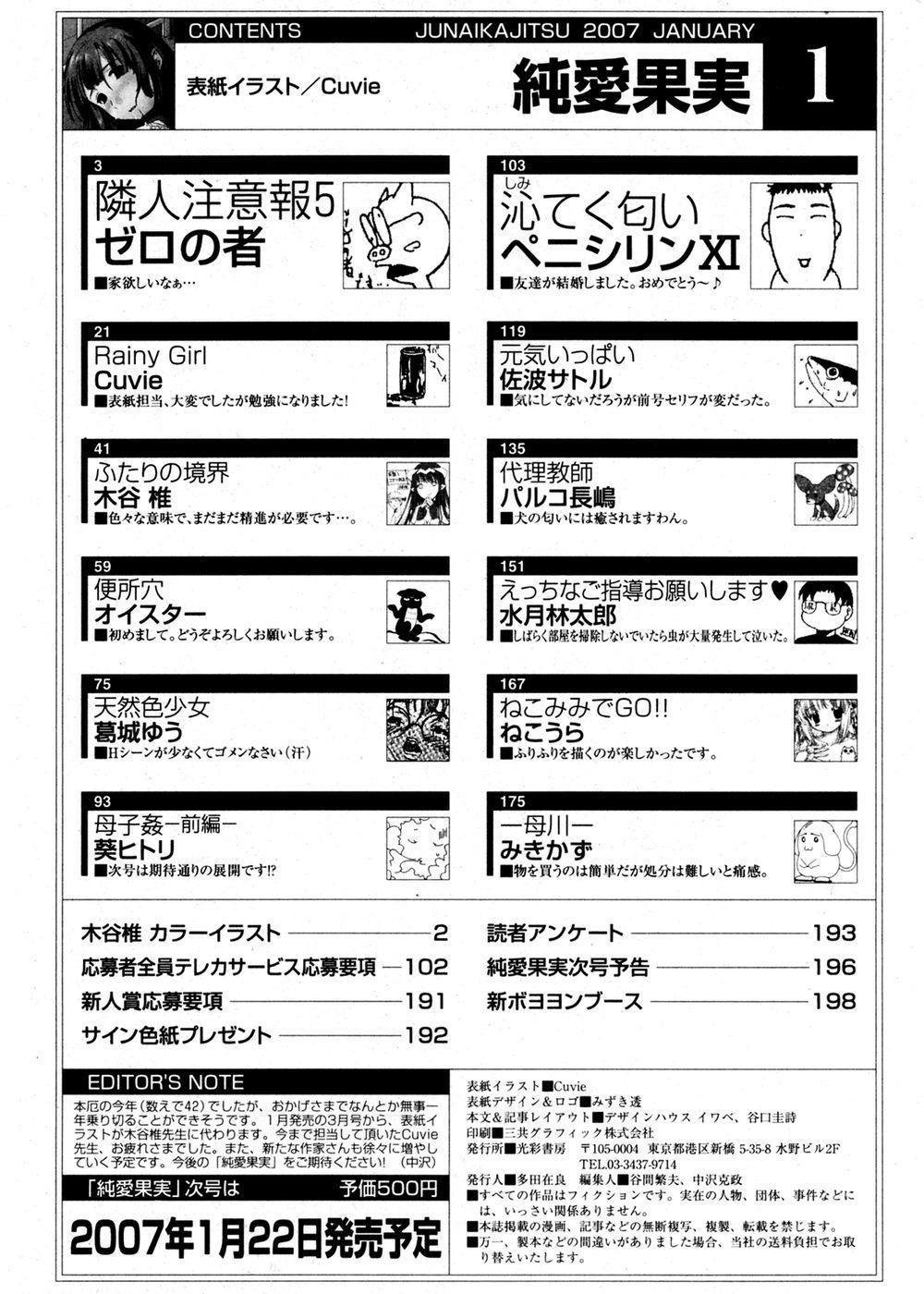 Jun-ai Kajitsu 2007-01 201