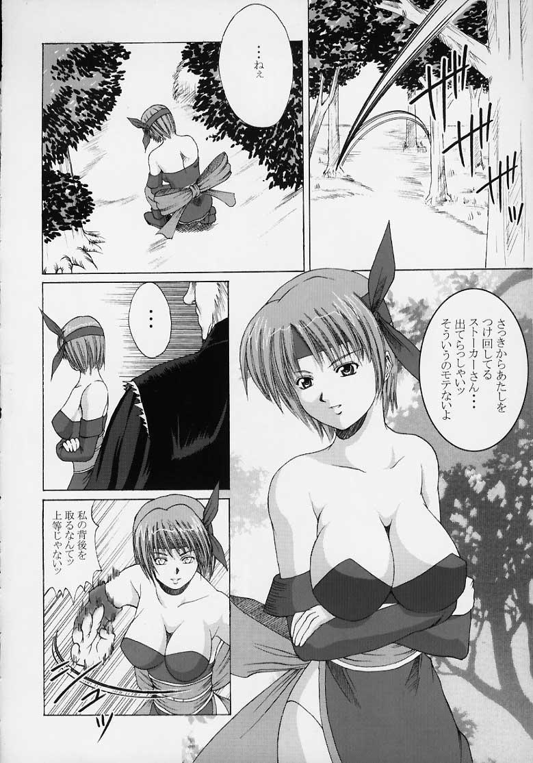 Kasumi Rengokugyou 12