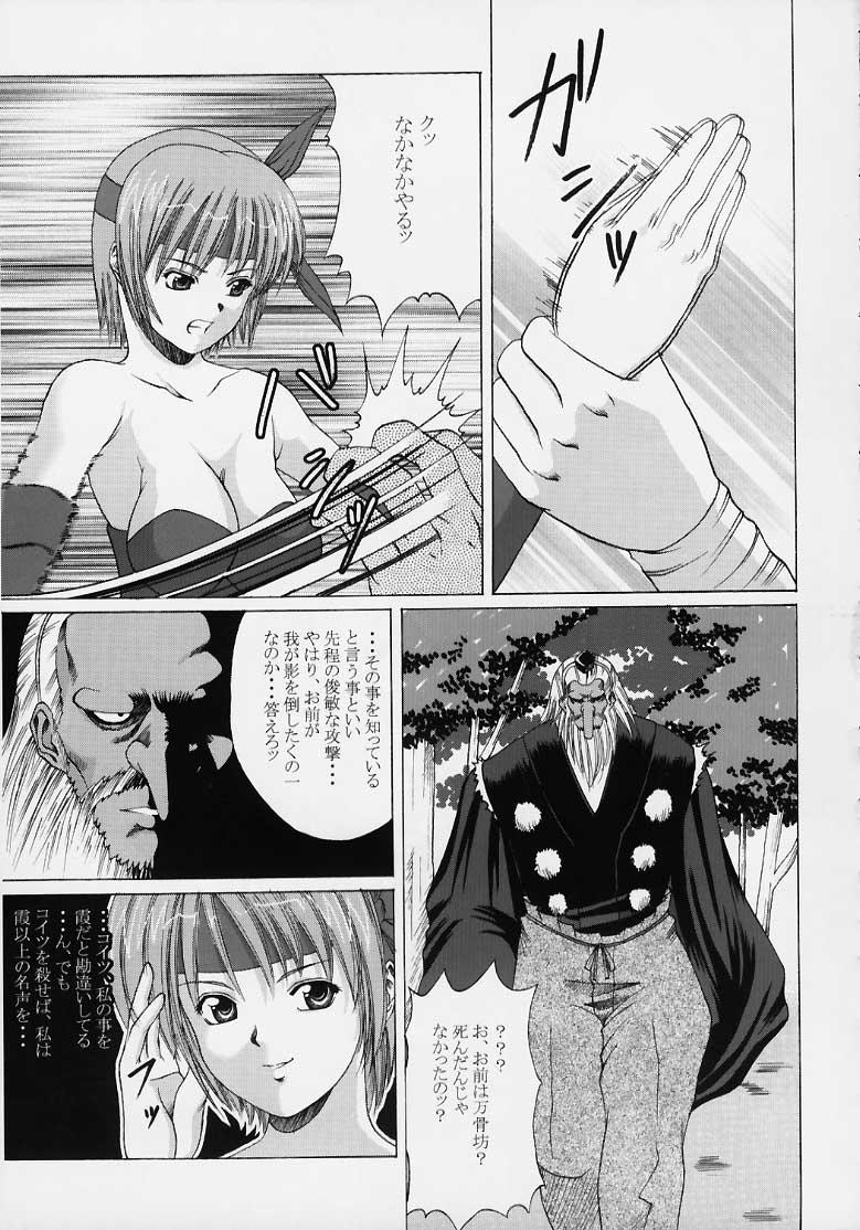 Kasumi Rengokugyou 13