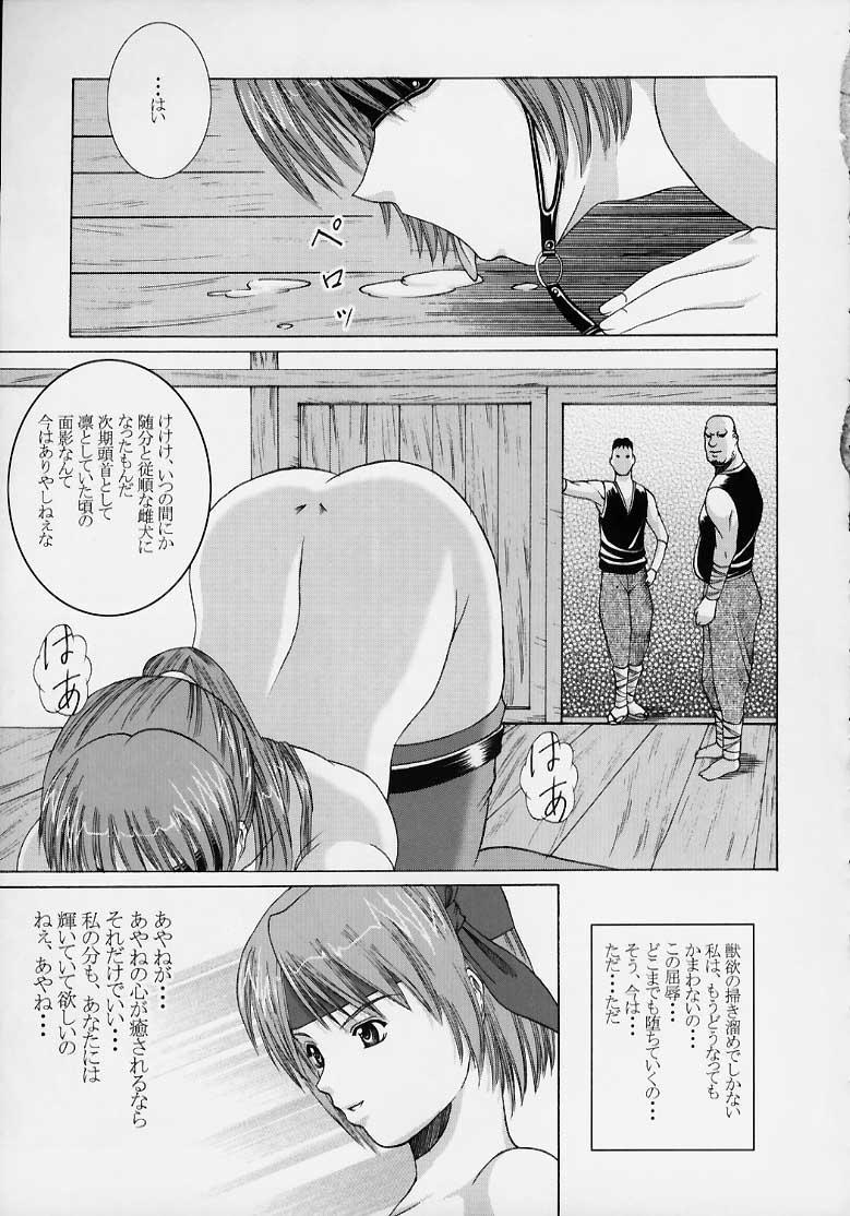 Kasumi Rengokugyou 17