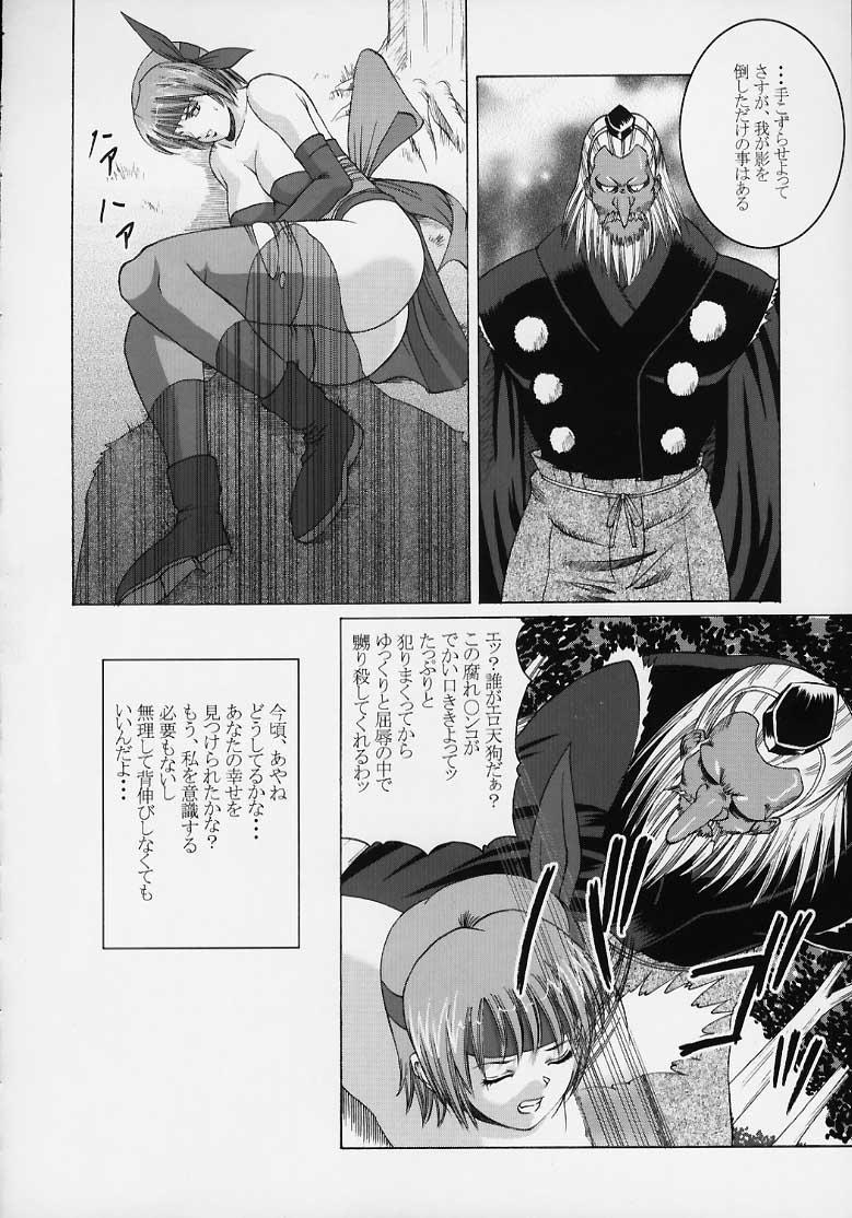 Kasumi Rengokugyou 18