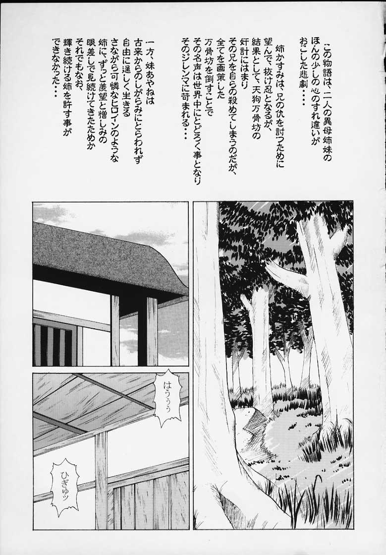 Kasumi Rengokugyou 1