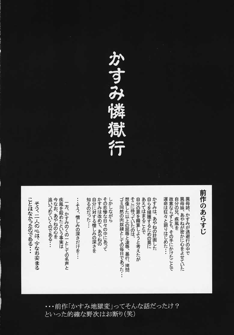Kasumi Rengokugyou 2