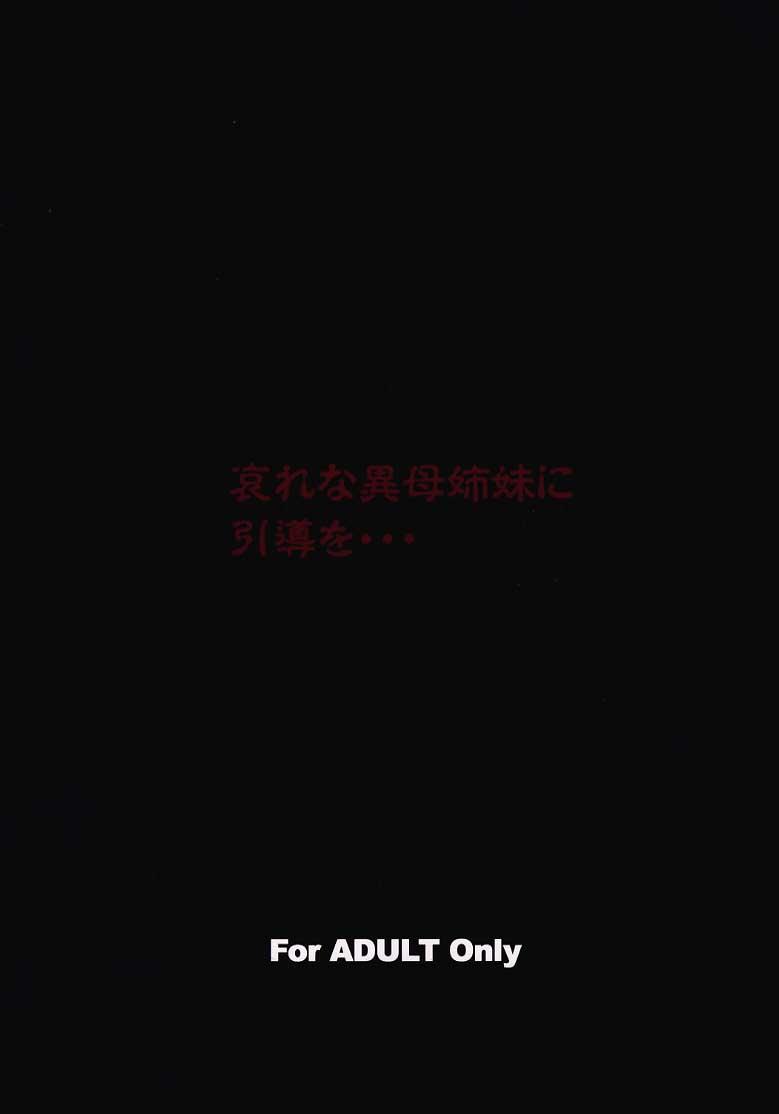 Kasumi Rengokugyou 30