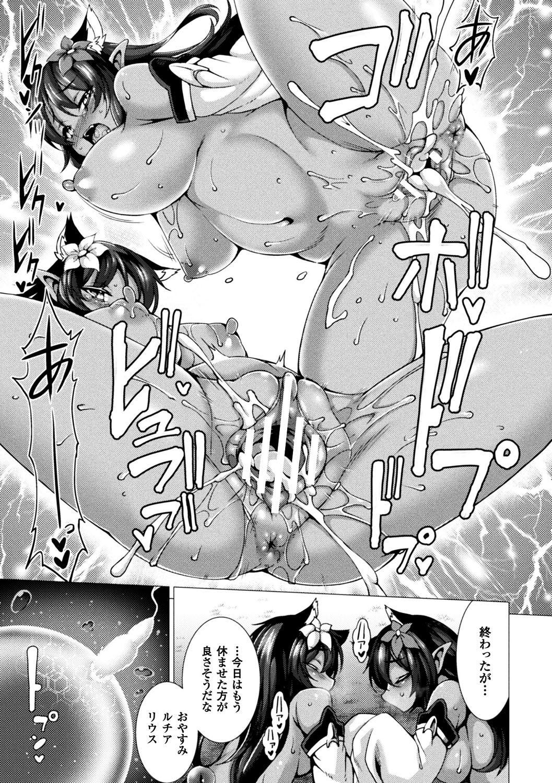 Bessatsu Comic Unreal Tensei Shitara H na Mamono datta Ken Vol. 1 19